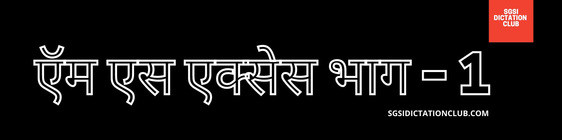 ऍम एस एक्सेस भाग -1 हिंदी में