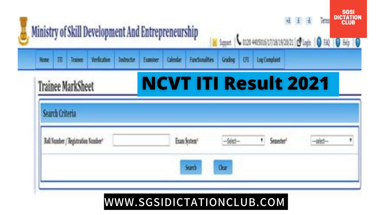 NCVT ITI Result 2021