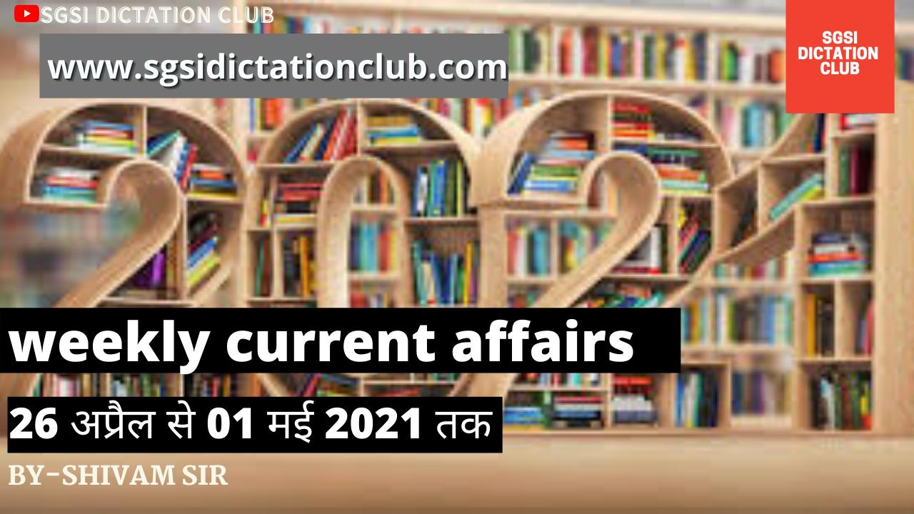 weekly current affairs 26 अप्रैल से 01 मई 2021 तक
