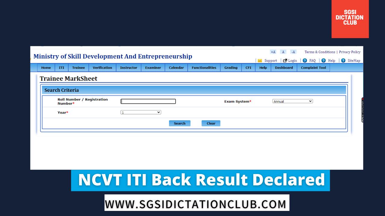 NCVT ITI Back Result Declared