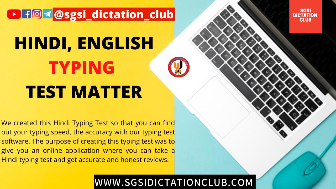 English Typing Matter